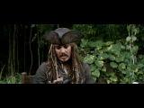 Пірати карибського моря 4